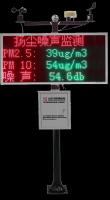 扬尘在线监测系统渐成工地标配