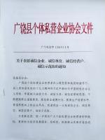 山东华胜——荣获广饶县诚信企业称号